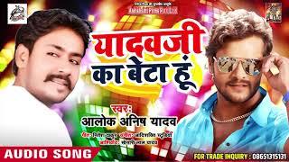 New Bhojpuri Song - यादवजी के बेटा हूँ - Alok Anish Yadav - Yadav Ji Ka Beta Hun - Bhojpuri Songs