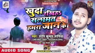 खुदा रखिहs सलामत हमरा जान के - Shani Kumar Shaniya - Khuda Rakhiha Salamat Hamra Jaan Ke - Sad Songs