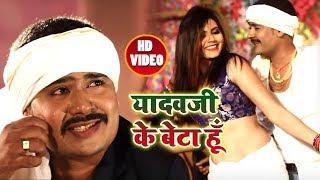 HD VIDEO #यादवजी के बेटा हूँ - Alok Anish Yadav - Yadav Ji Ka Beta Hun - Bhojpuri Songs