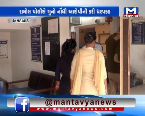 Ahmedabad: Police arrested the couple who tried to blackmail spa owner