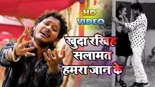 #Video #Song - खुदा रखिहs सलामत हमरा जान के - Shani Kumar Shaniya - Khuda Rakhiha Salamat - Sad Song