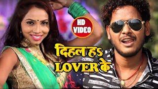 HD VIDEO #Shani Kumar Shaniya का New #भोजपुरी सुपरहिट Song - Dihal Ha Lover Ke - Bhojpuri Songs 2018