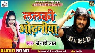 ललकी ओढनिया - Lalki Odhaniya - Khesari Lal Yadav , Shankar Singh - Bhojpuri Songs 2018