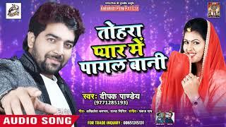 तोहार प्यार में पागल बानी Tohra Pyar Me Pagal Bani - Dipak Pandey - Bhojpuri Sad Song 2018
