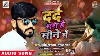 Sudhir Pandey का सबसे दर्द भरा गीत - दर्द भरा है सोने में - Dard Bhara Hai Sine Me - Sad Song