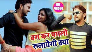 HD VIDEO | बस कर पगली रुलायेगी क्या Bas Kar Pagli Rulayegi Kya - Gunjan Singh - Bhojpuri Songs