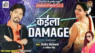 सुपरहिट गाना - कईला DAMAGE |  Dilip Vishwkarma , Sarita Singh | कईला DAMAGE | New Bhojpuri Hit Song