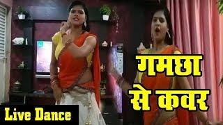 HD VIDEO # CHANDANI SINGH का जबरदस्त डांस | गमछा से कवर | Khesari Lal Yadav | New Bhojpuri Hit Song