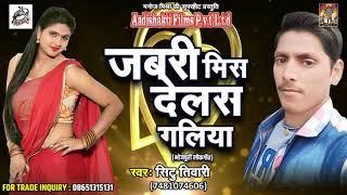 जबरी मिस देलस गालिया | Sintu Tiwari | भोजपुरी लोकगीत |  New Bhojpuri Super Hit Song 2017