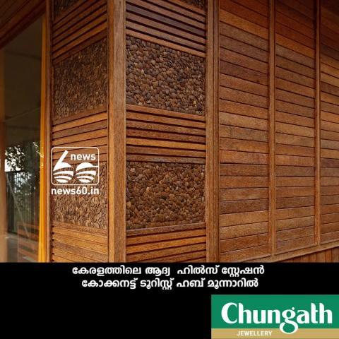 Kerala's first Dream Coconut Villa Resort