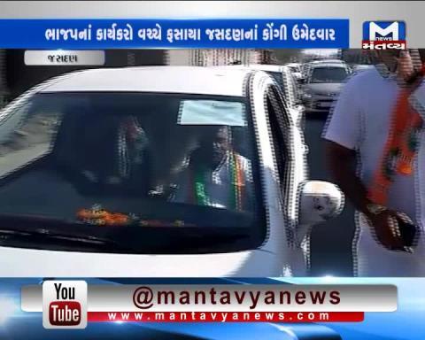 Jasdan by-election's candidate Avsar Nakiya got stuck in BJP Rally