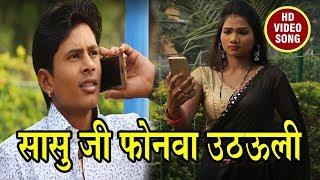 Bhojpuri का सबसे हिट गाना - सासु जी फोनवा उठवली | Ujjwal Ujjala | New Bhojpuri Super Hit Video Song