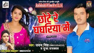 छोटे रे घघरिया में    Uday Singh , Duja Ujjawal   भोजपुरी लोकगीत   New Bhojpuri Super Hit Song 2017