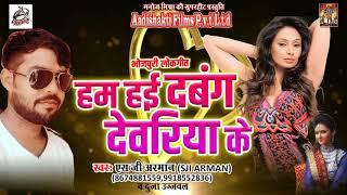 हम हई दबंग देवरिया के | S JI Arman , Duja Ujjawal | भोजपुरी लोकगीत | Latest Bhojpuri Hit Song 2017