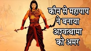 कौन से महापाप ने बनाया अश्वत्थामा को अमर - Ansuni Gathaye