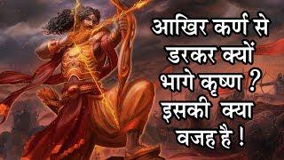 आखिर कर्ण से डरकर क्यों भागे कृष्ण ?  इसकी क्या वजह है । देखना ना भूले !!!