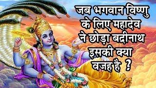 जब भगवान विष्णु के लिए महादेव ने छोड़ा बद्रीनाथ !  इसकी क्या वजह है । देखना ना भूले !!!