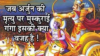 जब अर्जुन की मृत्यु पर मुस्कुराई गंगा ! इसकी क्या वजह है, देखना न भूले !!