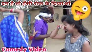New Comedy Video || घरवाली बाहरवाली || Gharwali Baharwali || Kajali Ke Comedy || A.S Films ||