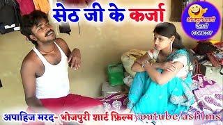 BHOJPURI VIDEO || सेठ जी के कर्जा  || SETH JI KE KARJA || A.S FILMS