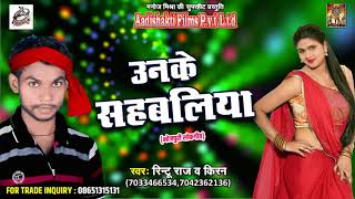 SUPER HIT SONG # उनके सहबलिया | Rintu Raj & Kiran | New Bhojpuri Hit Song 2018