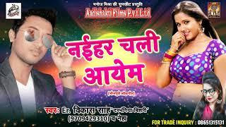 "नईहर चली आयेम | Er. Vikash Shah "" Bihari "" , Neha | New Bhojpuri Superhit Song 2018"