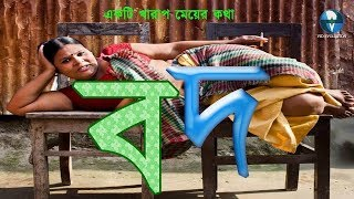 হৃদয় ছোঁয়া বাংলা শর্ট ফিল্ম BOD (বদ) Bangla Short Film 2018 || Farhad Limon || Bangla Telefilms