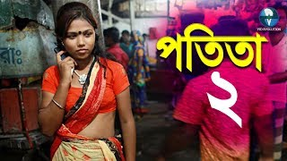 Potita 2 |পতিতা - 2 || New Bangla Natok 2018 || Bangla Telefilms