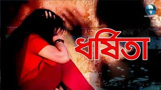 New Bangla Natok 2018    Dhorsita (ধর্ষিতা)    Bangla Telefilms