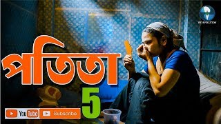 Potita - 5 (পতিতা - ৫) || New Bangla Natok 2018 || Bangla Telefilms