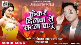 "केकरा दिलवा से सटल बाड़ू | Er. Vikash Saah "" Darbhaniya Bihari "" | Latest Bhojpuri Hit Song 2018"