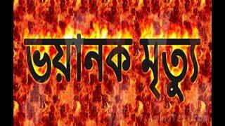 ভয়ানক মৃত্যু -  Elius Kanchon -  Chompa - Amit Hasan - Misha - Bangla Movie 1999
