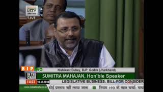 Shri Nishikant Dubey on Bill For Consideration And Passing The Surrogacy (Regulation)Bill,2016