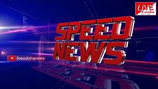 Speed News : 19 Dec 2018 || SPEED NEWS LIVE ODISHA
