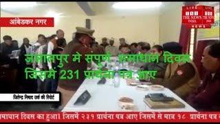 जलालपुर मे संपूर्ण  समाधान दिवस जिसमें 231 प्रार्थना पत्र आए THE NEWS INDIA