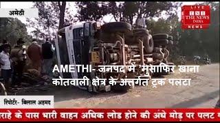 AMETHI- जनपद में 'मुसाफिर ख़ाना कोतवाली क्षेत्र के अंतर्गत ट्रक पलटा