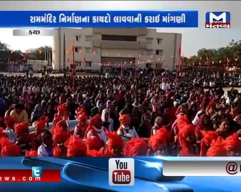 Kutch: VHP's Dharm Sabha organized for the demand of law for Ram Mandir