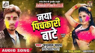 Super Hit Holi SOng - नया पिचकारी बाटे - Manulal Yadav - Nehwa Dale De Rang - Bhojpuri Holi Song