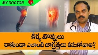 knee pain relief  I joint pain I Arthritis I Causes I Prevention I RECTVINDIA