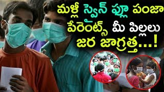 Swine Flu : Red Alert In Hyderabad | Swine Flu Symptoms | H1N1 Virus | Top Telugu TV |