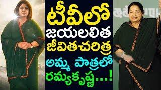 తెరపై జయలలిత జీవిత చరిత్ర | Selvi Jayalalitha Bio Pic | Ramya Krishna Plays Amma Role |Top Telugu TV
