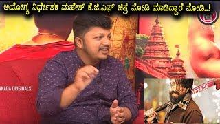 Ayogya Director Mahesh Kumar About KGF Movie || Mahesh Kumar Exclusive Interview