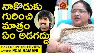 Roja Ramani Not Interested To Answer About Her Son Tarun - Roja Ramani Exclusive Interview