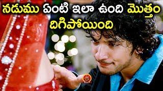 నడుము ఏంటి ఇలా ఉంది మొత్తం దిగిపోయింది - Andamaina Chandamama Movie - Rakul Preet Singh