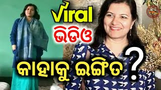 Aparajita Sarangi's Viral Video on Social Media-Work for the Party or Leave-PPL News Odia-BJP Odisha