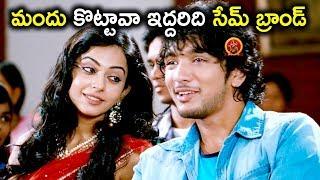 మందు కొట్టావా ఇద్దరిది సేమ్ బ్రాండ్ - Andamaina Chandamama Movie - Rakul Preet Singh