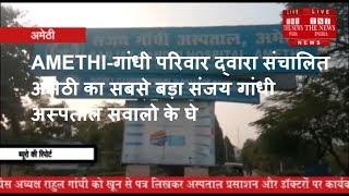 AMETHI-गांधी परिवार द्वारा संचालित अमेठी का सबसे बड़ा संजय गांधी अस्पताल सवालो के घे