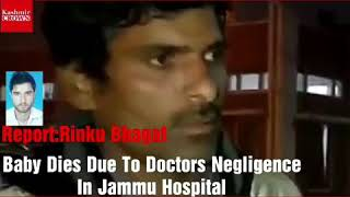 #JKHealthIsNotWell Woman Delivers Baby In Hospital Premises Due To Negligence Of Doctors In Jammu.
