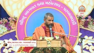 Live Bhagavat Katha - Parabvavadi 2018 Day 5 PM