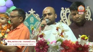 Live Bhagavat Katha - Parabvavadi 2018 Day 4 PM